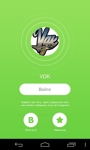Владивосток: ВДК VDK