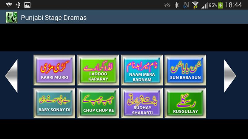 Punjabi Stage Dramas - screenshot