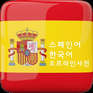 스페인어 한국어 오프라인 사전 올인원 APK