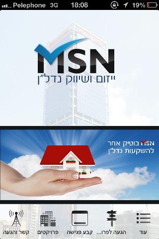 MSN אם אס אן ייזום ושיווק נדלן