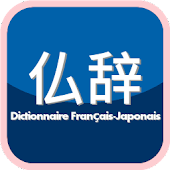 ん French dictionary