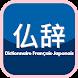 ん French dictionary