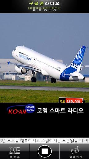 코엠 스마트 라디오