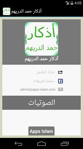 أذكار حمد الدريهم