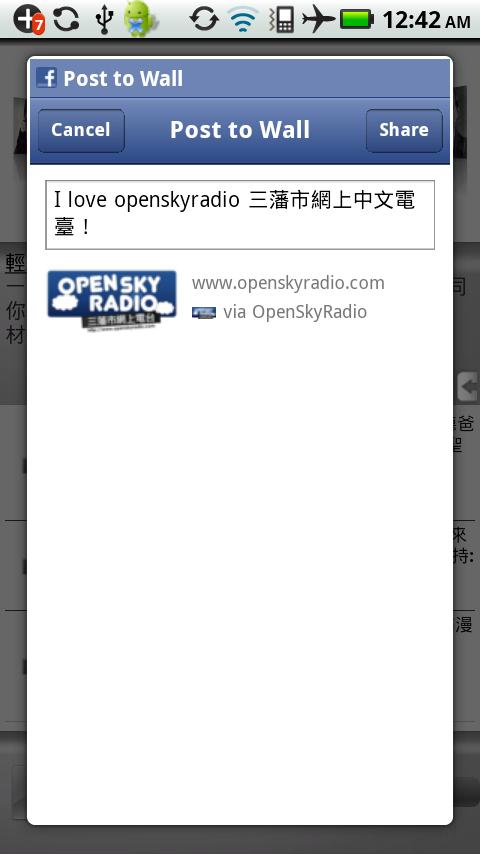 OpenSkyArchive Online Radio- screenshot