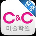 원종씨앤씨미술학원 icon
