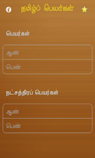 Tamil Baby Names - screenshot thumbnail