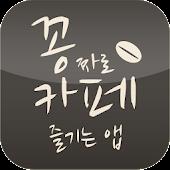 꽁카페 - 커피 가격 파괴!! 할인의 서막!!