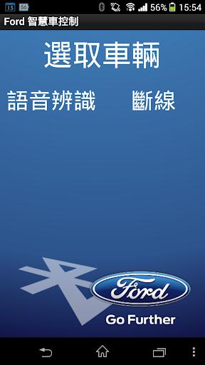 通訊必備免費app推薦|Ford Intelligent Car線上免付費app下載|3C達人阿輝的APP