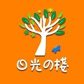日光の棧SunnyGarden-自然漫步民宿