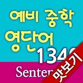 AE 예비 중학 영단어 1340_Sentence_맛보기