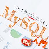 MySQL入門|これ1冊でプロになる!