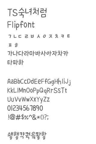 TS숙녀처럼™ 한국어 Flipfont