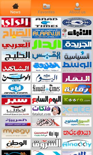 Kuwait Newspapers.أخبار الكويت