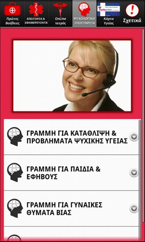Πρώτες Βοήθειες - screenshot