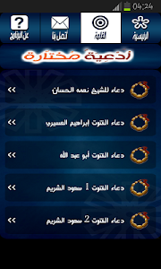 أدعية مختارة screenshot 1