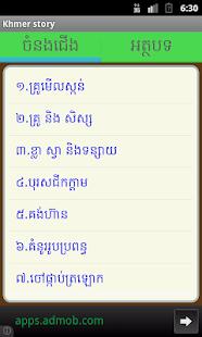 Khmer Story 3