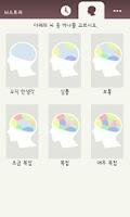 Screenshot of Brain Story