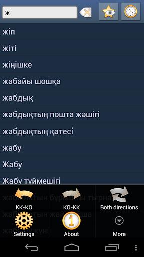 Казахско Корейский Словарь +
