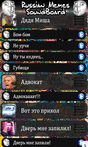 Russian Memes SoundBoard
