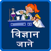 learn science facts in hindi