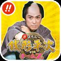 びっくりぱちんこ銭形平次withチームZ【ぱちログ】 icon