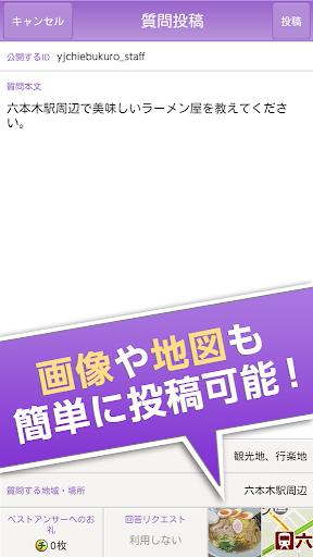 【免費生活App】Yahoo!知恵袋−悩み相談からハウツー、なんでも解決!-APP點子