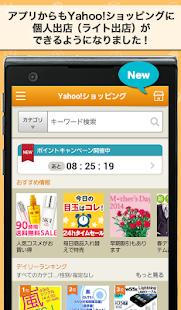Yahoo ショッピング【Tポイントが貯まる通販アプリ】