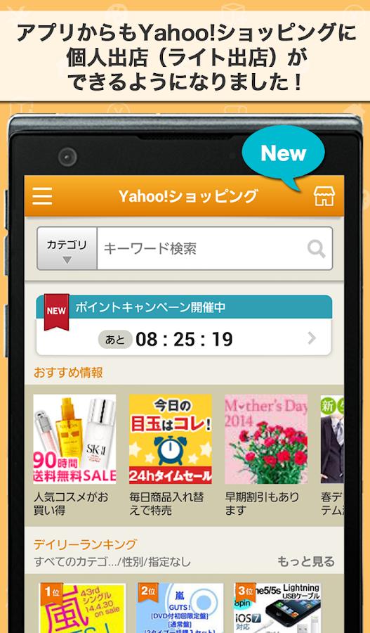 Yahoo!ショッピング:3月限定プレミアム会員ポイント5倍 - screenshot