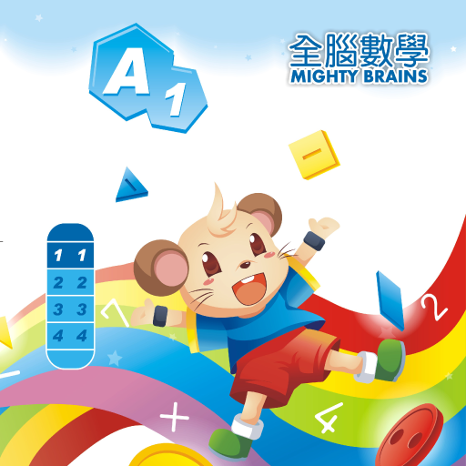 全腦數學小班-A1彩虹版電子書 試用版