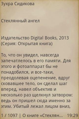 玩免費書籍APP|下載Стеклянный ангел app不用錢|硬是要APP