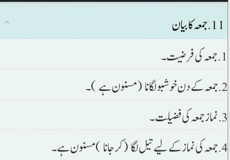 Urdu pdf bukhari