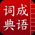 成语词典简体版 icon