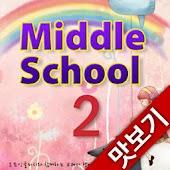 AE 중학교 2학년 영어 교과서단어_맛보기