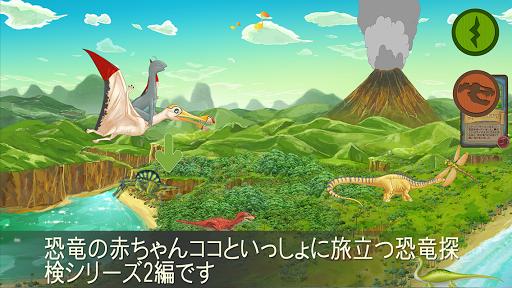 恐竜の赤ちゃんココといっしょに旅立つ恐竜探検シリーズ2