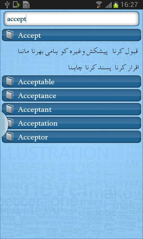 Single minded meaning in urdu