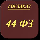 Планировщик по ФЗ-44