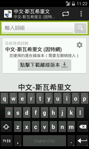 中文-斯瓦希里文詞典