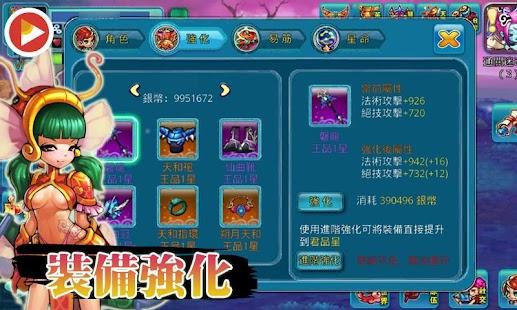 西遊降魔傳-神魔大戰 休閒 App-癮科技App