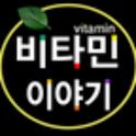 비타민 이야기 logo