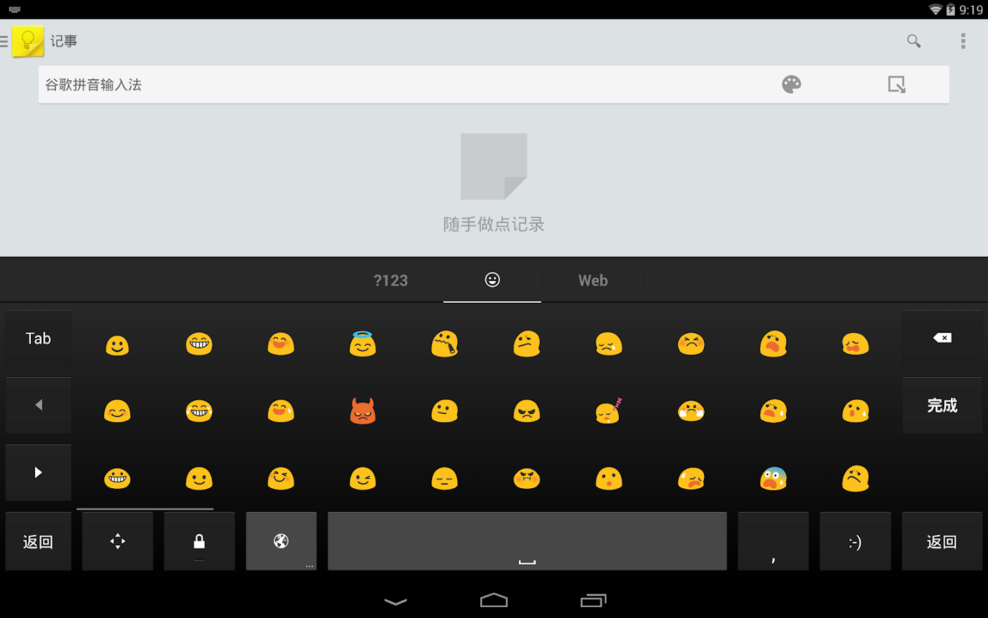 The best Android Chinese input method: Google Pinyin Input (谷歌拼音输入法)