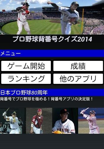 プロ野球背番号クイズ2014