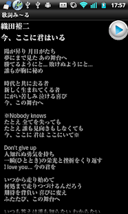 歌詞み~る - náhled