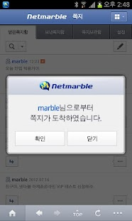 넷마블 - Netmarble - screenshot thumbnail