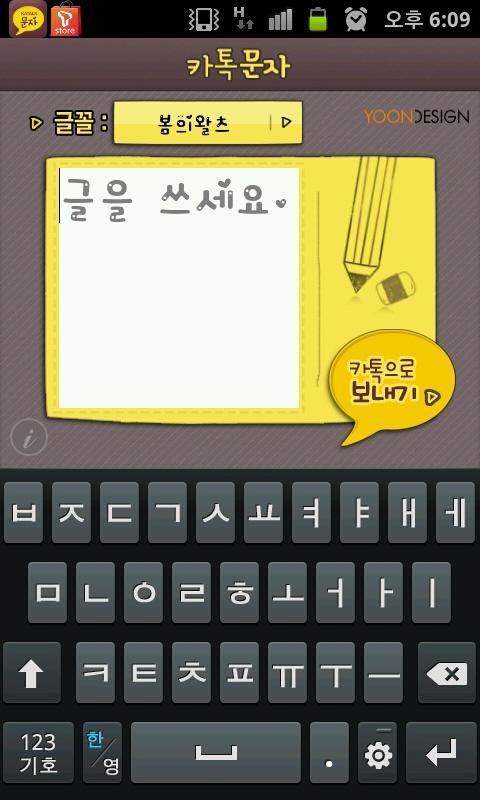 카톡문자 - 파란운동화 - screenshot