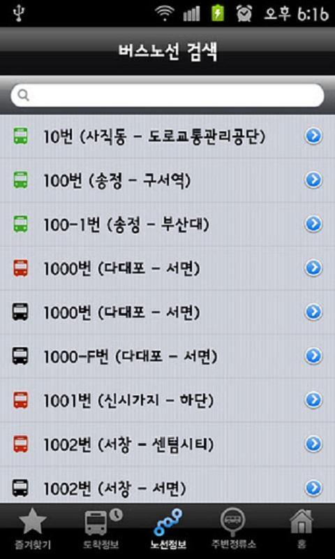부산교통정보- screenshot