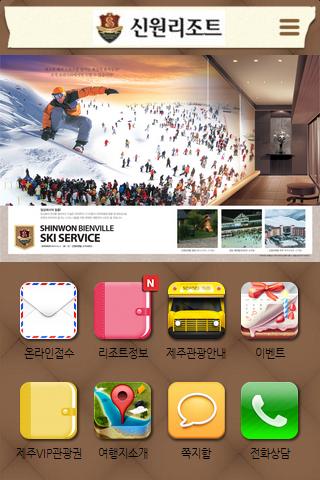【免費生活App】신원리조트-APP點子