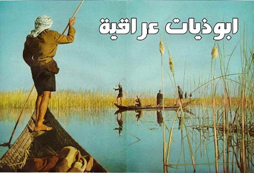 دارمي ابوذيات اشعار عراقية
