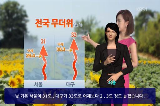 KBS 수화 날씨