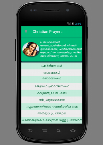 Christian Prayers Malayalam